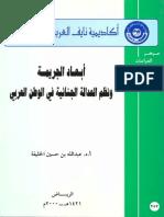 abaadaljarimah_05082010