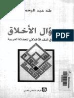 سؤال في الاخلاق - طه عبدالرحمن