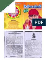 Sai Baba Vrath Katha in Marathi