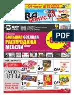 Narva Bonus 38