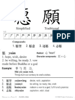 Tuttle Chinese Flash Cards Part 4