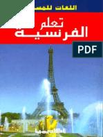 تعلم الفرنسية بدون معلم