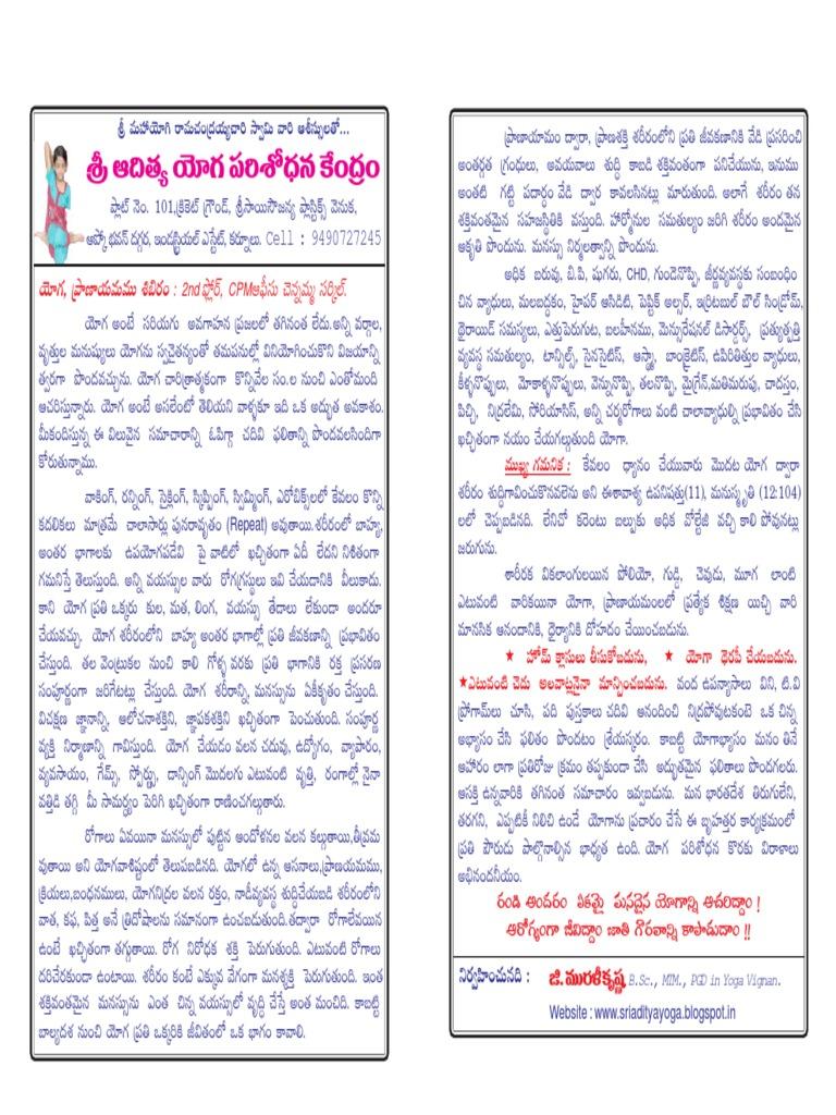 Yoga And Its Benefits In Telugu