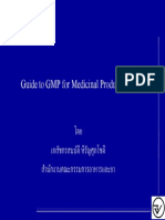 4.Guide to GMP for Medicinal Products(PIC