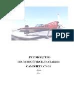Руководство по летной эксплуатации самолета Су-31 - 1999