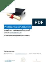 Создание и редактирование страницы на сайте при помощи EDUkIT - http://edu.kh.ua