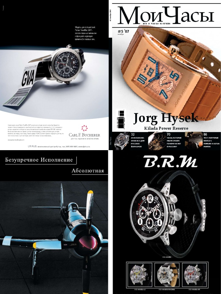 c109fa16f7d8 MyWatchMagazine 5 2007