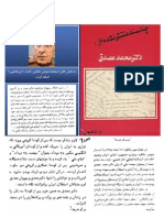 690-MDehnavi-Chand Sanad Montasher Nashodeh Az Dr Mohamad Mosadegh