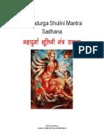 Goddess Shoolini Mahadurga Mantra Sadhana(माँ शूलिनी महादुर्गा मंत्र साधना )