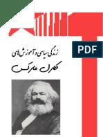 karl marx - زندگی سیاسی و آموزش های  مارکس