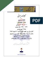 Gahnameh_Farhangiran_1388