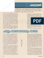 TM Saundara Rajan