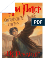 Хари Потер и Смртоносните Светии