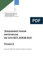 Τεύχος 03 - Σχεδιασμός τοίχων αντιστήριξης με τους Ευρωκώδικες 7, 8 και 2