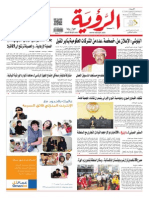 Alroya Newspaper 25-09-2013