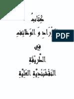 Wazayef Book in English