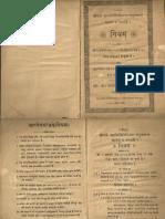 Arya Samaj Agra & Awadh k Neam