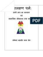 Daslakshan Dharma or ten virtues  दश लक्षण धर्म