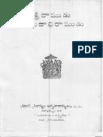Ramudu SugunaabhiRamudu