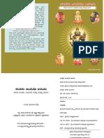 Santatam Chintaye Anantam