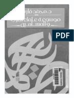 موسوعة علماء العرب و المسلمين