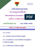 01101101-บทที่16-ต้น56