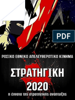 Στρατηγική 2020