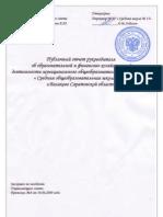 2009-2010 публичный доклад директора школы.doc2003