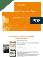 Презентация Программы Коррекции Веса