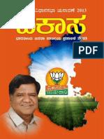 BJP Manifesto 2013 Kannada