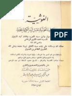 الغوثية - أحمد الرفاعي