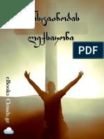 ქრისტიანობის ლექსიკონი