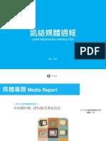 Carat Media NewsLetter 706 Report