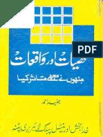 Shakhsiyat Aur Waqeyat-Junaid Ahmed-Khuda Baksh Orient. Libraray Patna-1991
