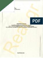 Απόρρητη έκθεση για τις γερμανικές αποζημιώσεις