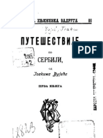 Путешествије по Сербији  (1901. Год.) Прва Књига - Јоаким Вујић