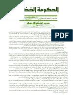 الحكومة الخضراء