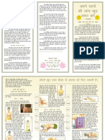 Breast Cancer Leaflet-Hindi