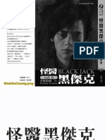 怪医黑杰克 06卷