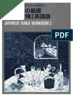 Shin Nihongo No Kiso 1 Kanji Workbook