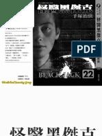 怪医黑杰克 22卷