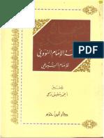 المنهاج السوي في ترجمة الإمام النووي   للسيوطي