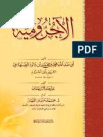 Kitab Matan Al Jurumiyah