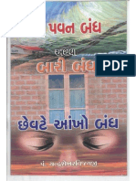 Ka Pavan Bandh Athwa Bari Bandh Chevate Ankho Bandh