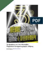 Τα βραβεία του 3ου Φεστιβάλ Ψηφιακού Κινηματογράφου Αθήνας AIDFF