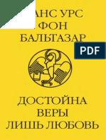 Бальтазар, Ханс Урс фон - Достойна веры лишь любовь - 1997
