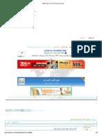 [حلول جاهزه] حل كتاب اللغه العربيه الفصل الأول