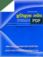 Itihas Darshan, Buddha Foot Route, Sachin KAIMUR RANGE, ROCK ART, BUDDHISM, BIHAR, INDIA, SACHIN KUMAR TIWARY
