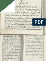 Darood Lakhi