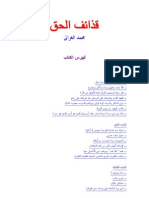 كتاب قذائف الحق للشيخ محمد الغزالى رحمه الله -